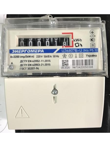 Енергоміра ЦЕ 6807Б-U 220В 5-60A 1ф 5 (60А) 50Hz M6 P5 електролічильник однофазний на DIN-рейку (ЦЭ-6807Б-U-M6-P5) Лічильники електричної енергії - інтернет - магазині Моя Лампа ™