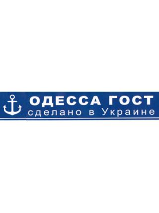 Одесса ГОСТ (ТЗ)