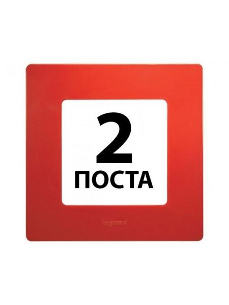Рамки 2 пости Червоний 672532 Legrand Etika (672532) Etika - интернет - магазин Моя Лампа ™
