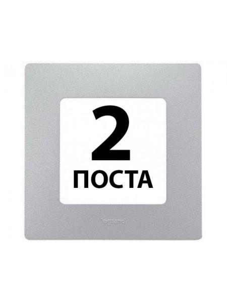 Рамки 2 пости Алюміній 672 552 Legrand Etika (672552) Etika - интернет - магазин Моя Лампа ™