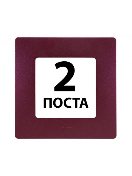 Рамки 2 пости Сливовий +672562 Legrand Etika (672562) Etika - интернет - магазин Моя Лампа ™