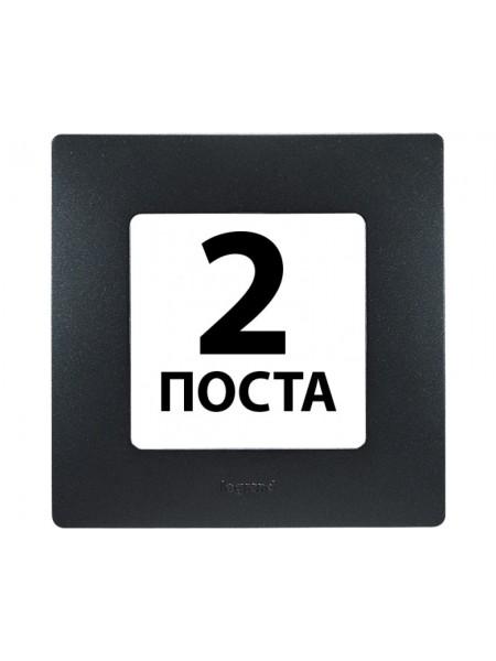 Рамки 2 пости Антрацит +672582 Legrand Etika (672582) Etika - интернет - магазин Моя Лампа ™