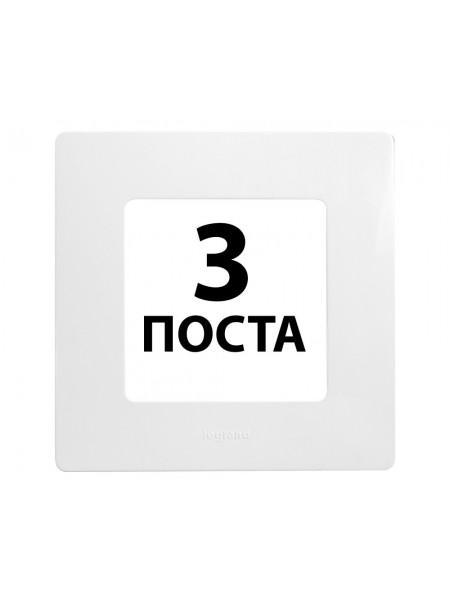 Рамки 3 поста Білий 672503 Legrand Etika (672503) Etika - интернет - магазин Моя Лампа ™
