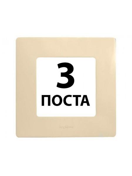 Рамки 3 поста Слонова кістка 672513 Legrand Etika (672513) Etika - интернет - магазин Моя Лампа ™