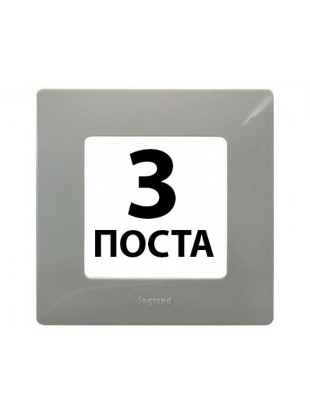 Рамки 3 поста Світла галька 672523 Legrand Etika (672523) Etika - интернет - магазин Моя Лампа ™