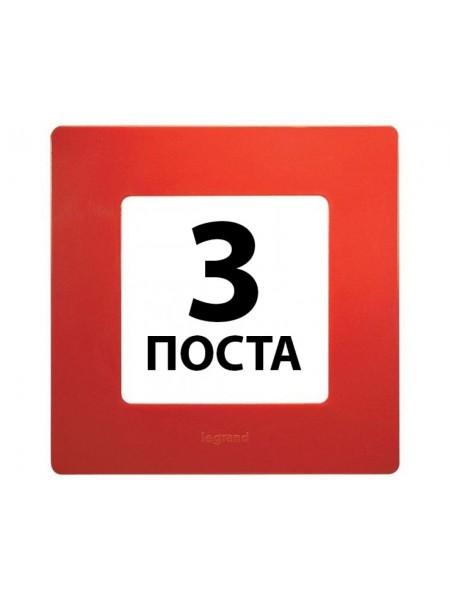Рамки 3 поста Червоний 672533 Legrand Etika (672533) Etika - интернет - магазин Моя Лампа ™