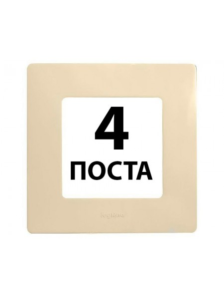 Рамки 4 поста Слонова кістка 672514 Legrand Etika (672514) Etika - интернет - магазин Моя Лампа ™