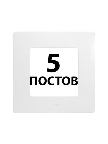 Рамки 5 поста Білий 672505 Legrand Etika (672505) Etika - интернет - магазин Моя Лампа ™
